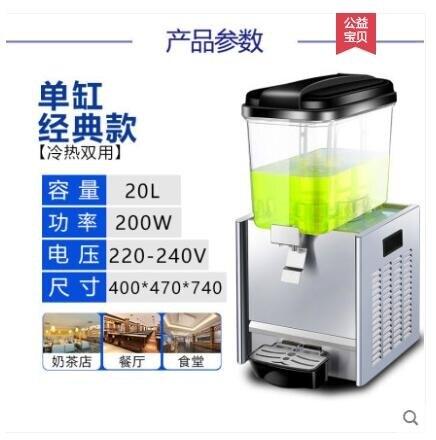 奶茶機 冰仕特飲料機商用冷熱全自動奶茶機雙缸三缸小型自助果汁機冷飲機