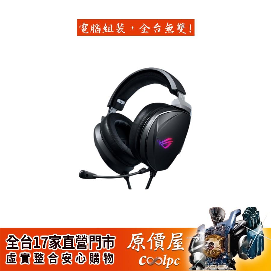 ASUS華碩 ROG Theta 7.1 電競耳機 RGB/真實7.1/耳麥/原價屋