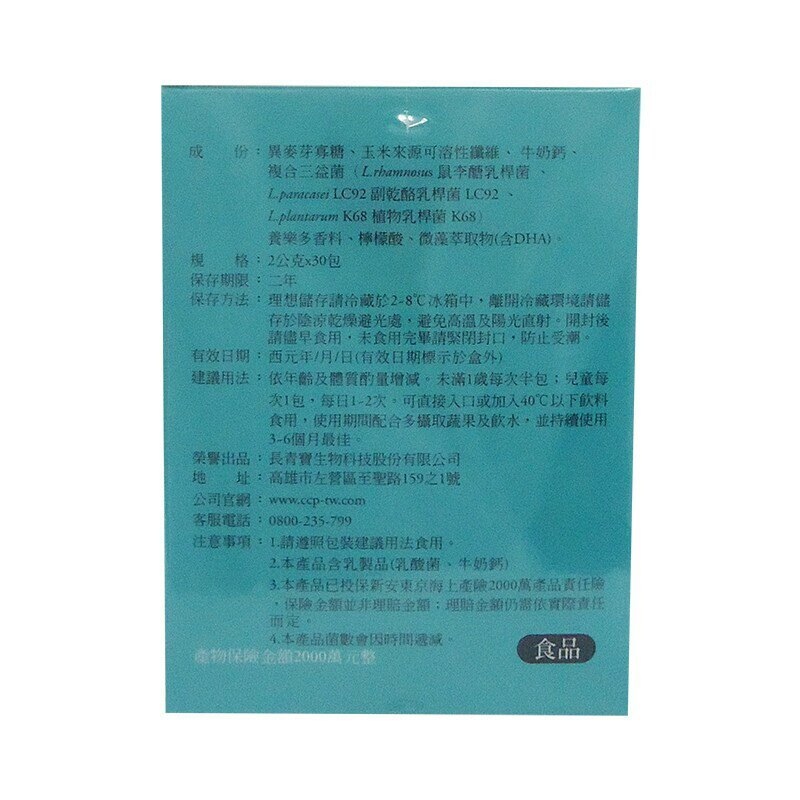 長青寶-小傑寶A+ LPK68植物益菌兒童強化配方