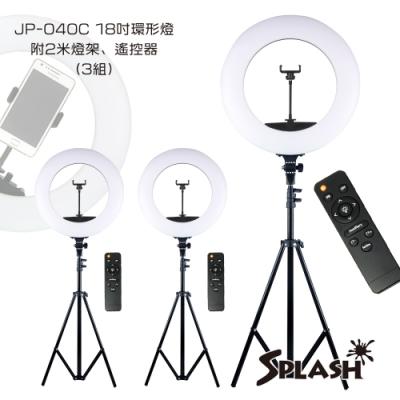 Splash 18吋遙控型環形補光燈組合 JP-040C(3組)附燈架