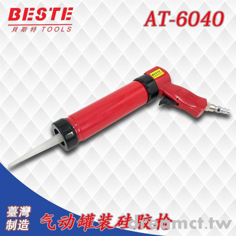 【滿399出貨】臺灣貝斯特AT-6040氣動打膠槍 氣動膠槍 玻璃膠槍 310ML硅膠槍