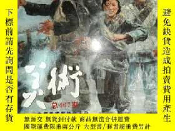 二手書博民逛書店罕見美術(2006•11)Y373318