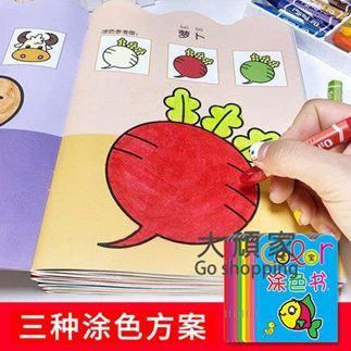 塗鴉本 畫畫本兒童幼稚園2-3-6歲4兒童繪畫本啟蒙早教智力動腦手繪塗鴉本