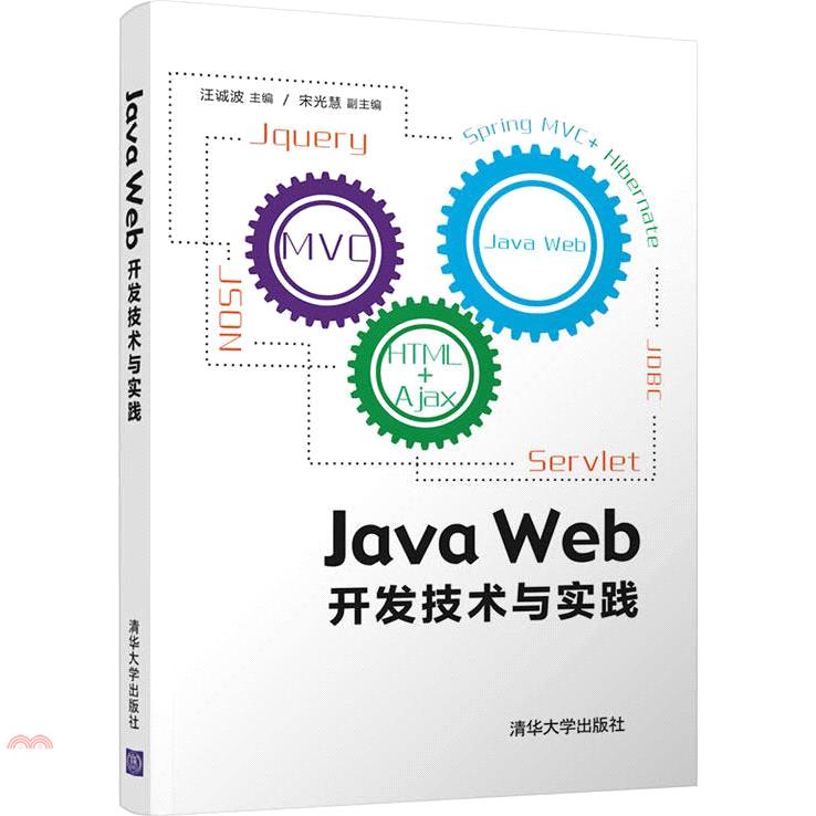 Java Web開發技術與實踐(簡體書)[5折]