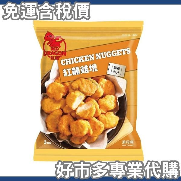 免運費 含稅開發票 【好市多專業代購】紅龍冷凍雞塊 3公斤X 2入