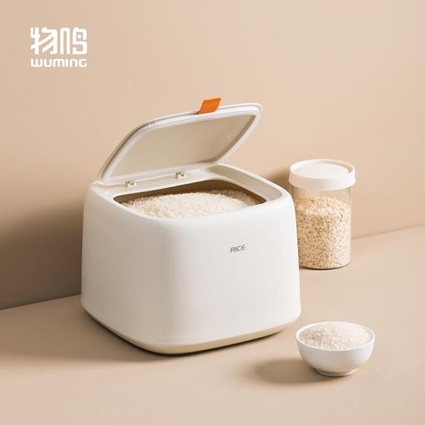 物鳴裝米桶家用米盒子儲米箱防蟲防潮密封20斤放米的收納箱密封桶 韓美e站