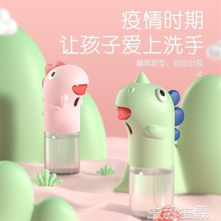 給皂機 倍思全自動泡沫洗手機智慧感應皂液器兒童幼兒園抑菌洗手液器可愛 生活主義