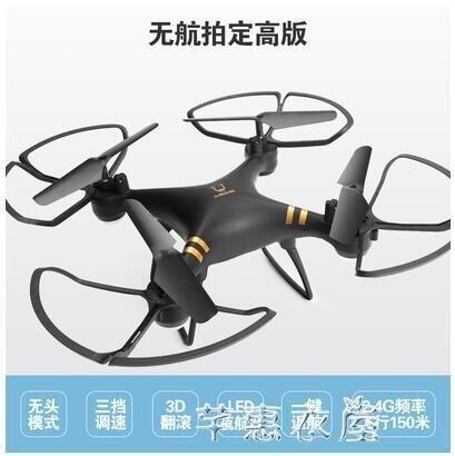 樂天優選~無人機航拍遙控飛機充電耐摔定高四軸飛行器高清專業航模兒童玩具