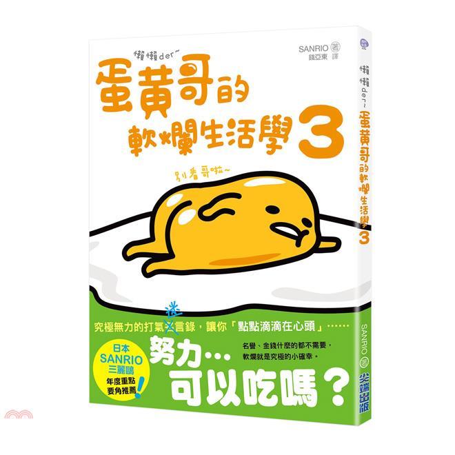 《尖端出版》懶懶der~蛋黃哥的軟爛生活學03[79折]