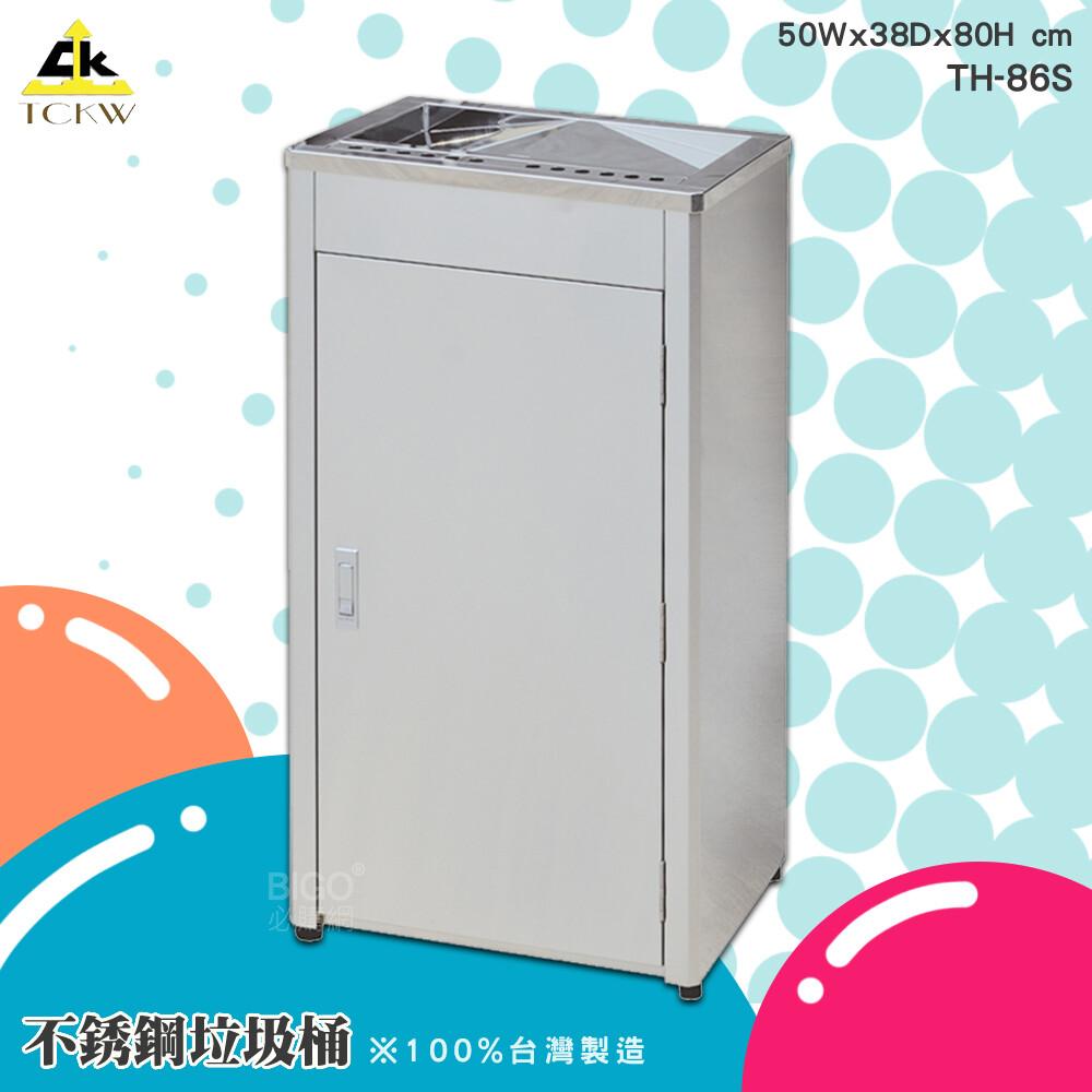 台灣製造鐵金鋼 th-86s 不銹鋼垃圾桶 清潔箱 方形垃圾桶 廁所 飯店 房間 辦公室 百貨公