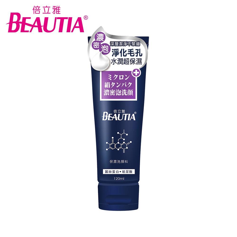 【BEAUTIA倍立雅】超微米保濕洗顏料120ml(新)