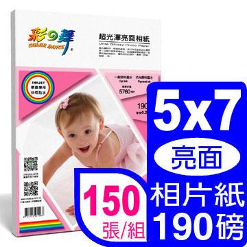 彩之舞 190g 5x7 超光澤亮面相紙*5包