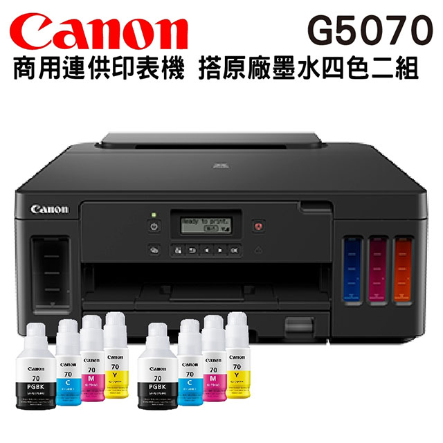 【搭GI-70原廠墨水四色二組】Canon PIXMA G5070 商用連供印表機