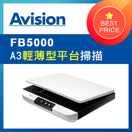 虹光Avision A3平台掃瞄器FB5000