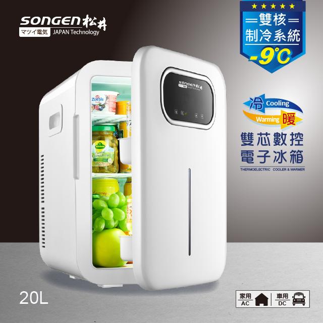SONGEN松井 雙核制冷數控電子行動冰箱/冷藏箱/保溫箱/小冰箱(CLT-20L-B)
