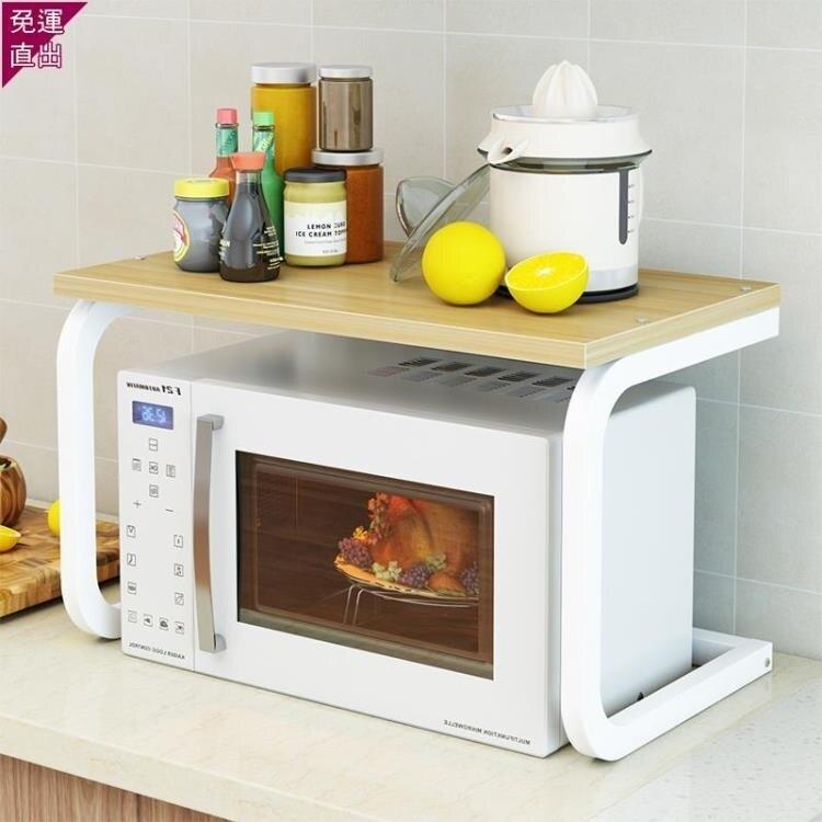 微波爐置物架 廚房置物架微波爐架子廚房用品落地式多層調味料收納架儲物 H 兒童節新品