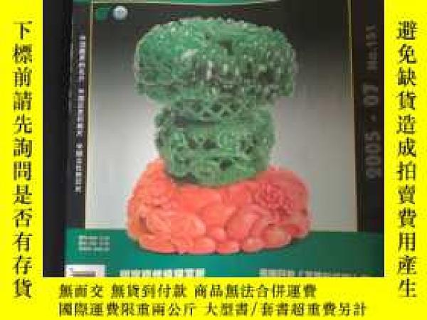 二手書博民逛書店《收藏》雜誌罕見2005年第7期Y344729 《收藏》雜誌編輯