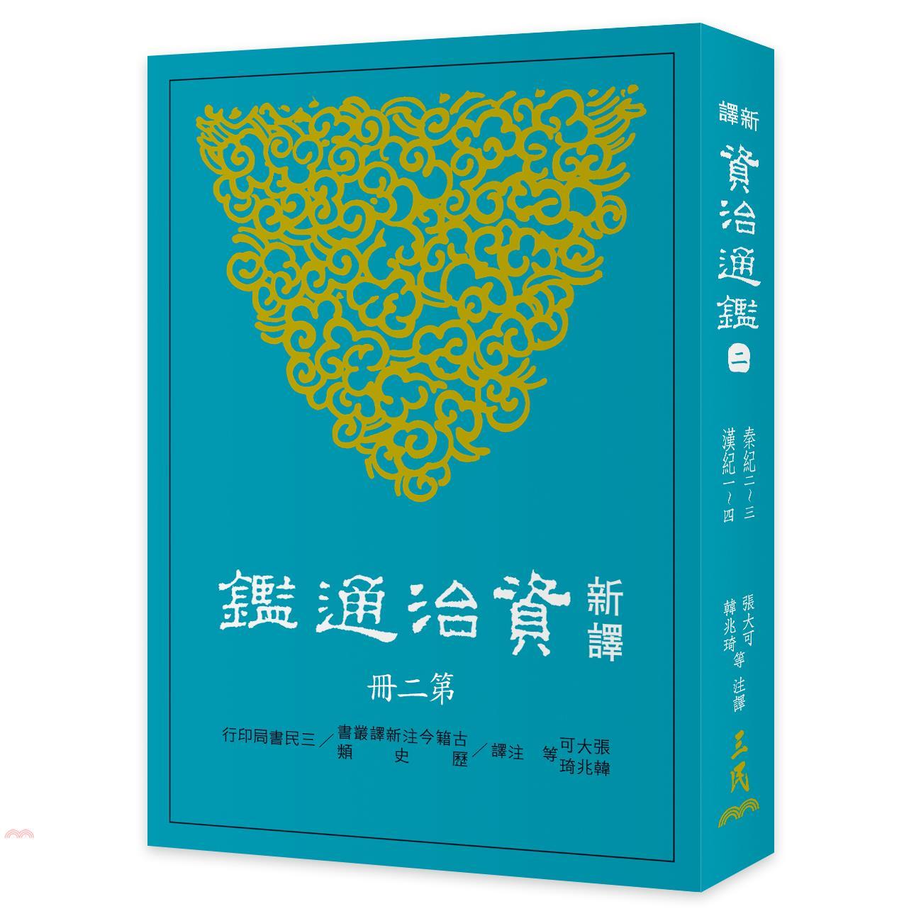 《三民》新譯資治通鑑(二):秦紀二~三、漢紀一~四[79折]