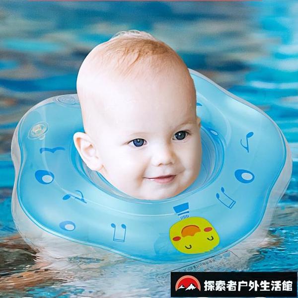 游泳圈脖頸圈寶寶可調節家用嬰兒游泳圈脖圈【探索者戶外生活館】