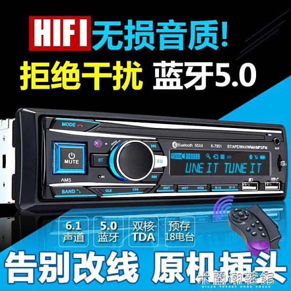 CD音響 多功能車載收音機通用12V24V藍芽MP3播放器卡機貨車DVD汽車CD音響 618大促銷YYJ