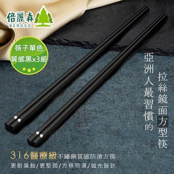 Beroso 倍麗森正316醫療不鏽鋼鈦合金實心長柄方筷子-三入組質感黑