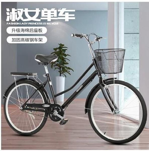 成人自行車24寸26寸男女通用單車老式復古車城市淑女車學生車 童趣潮品