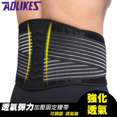 AOLIKES 透氣彈力加壓固定腰帶(ALX-7998)