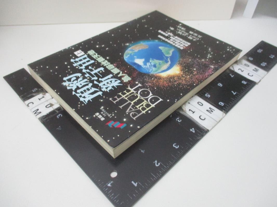 【書寶二手書T1/科學_AVD】約新宇宙(上)新疆界(1) _卡爾‧沙根
