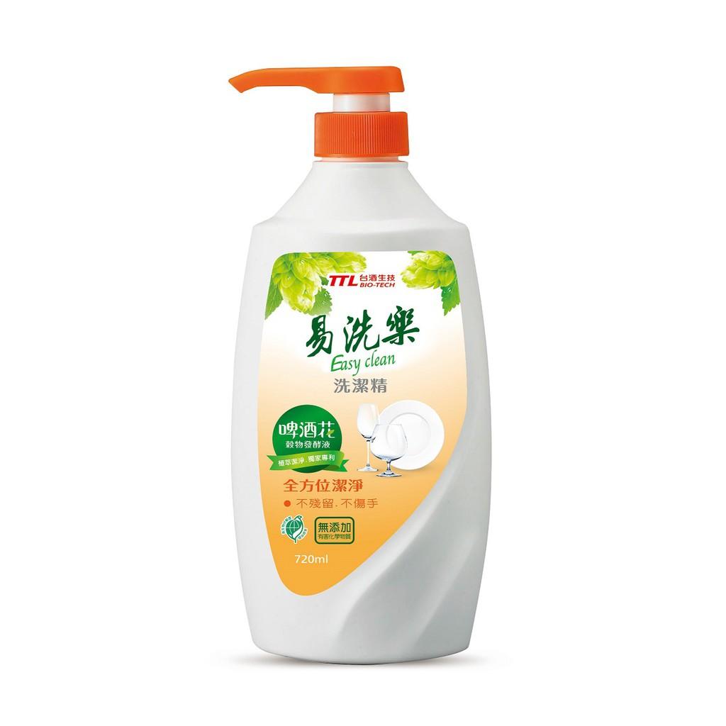 【台酒TTL】易洗樂洗潔精(720ml)單瓶