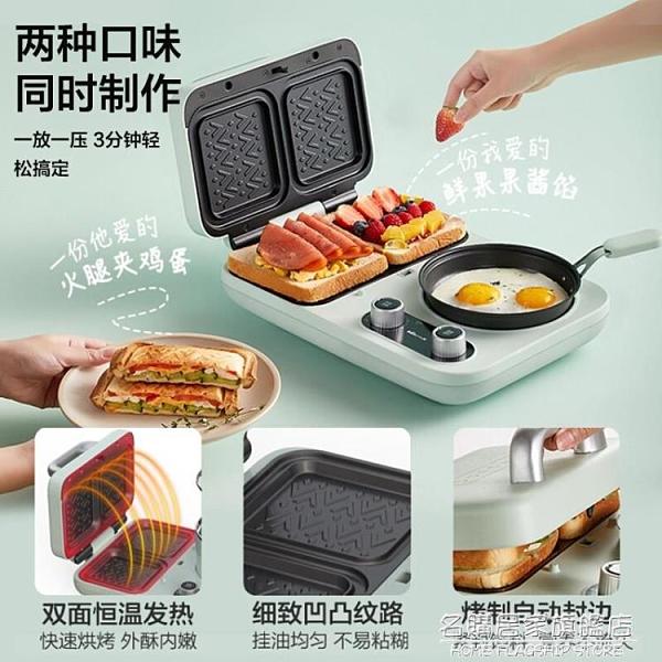 小熊三明治機輕食早餐機家用小型多功能四合一加熱吐司壓烤面包機 名購新品