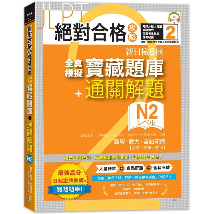 絕對合格攻略!新日檢6回全真模擬N2寶藏題庫+通關解題【讀解、聽力、言語知識〈文字、語彙、文法〉】