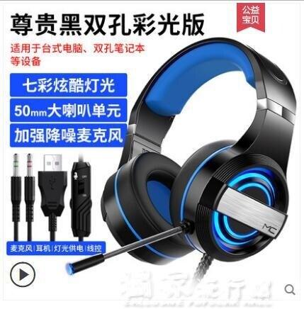 商務耳機諾西Q9電腦耳機頭戴式耳麥電競遊 免運