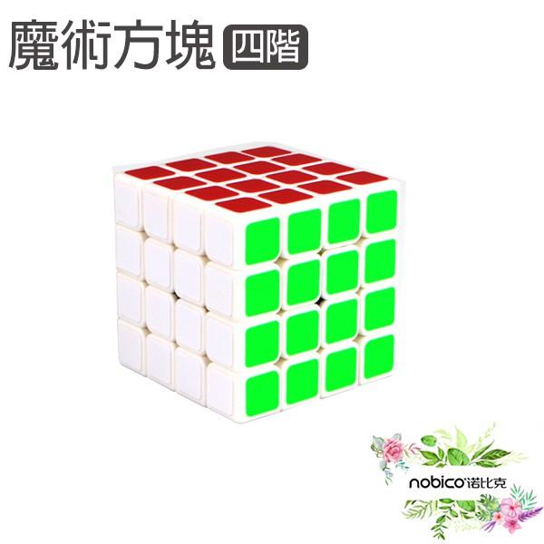 魔術方塊(四階) 魔術方塊 益智玩具 現貨 當天出貨 諾比克