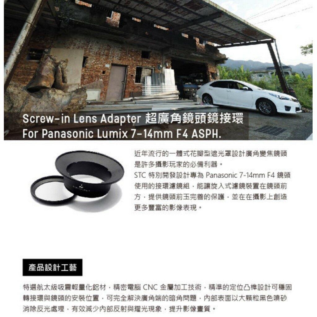 【eYe攝影】STC Hood-Adapter 超廣角鏡頭 轉接環 For Panasonic Lumix 7-14mm