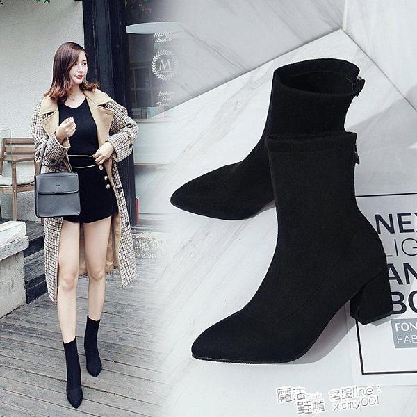 短靴女秋冬新款彈力靴中筒靴尖頭粗跟高跟襪子靴英倫風馬丁靴 喜迎新春