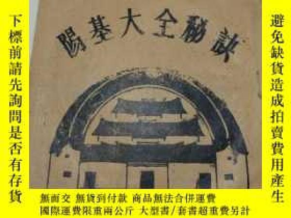 二手書博民逛書店罕見尋龍陽基大全祕訣Y241434
