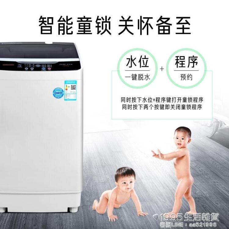 洗衣機 8KG全自動洗衣機洗脫烘乾一體機小型宿舍出租房便攜式家用 新年促銷