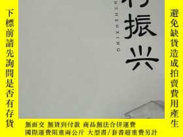 二手書博民逛書店鄉村振興罕見2019年4期Y290154