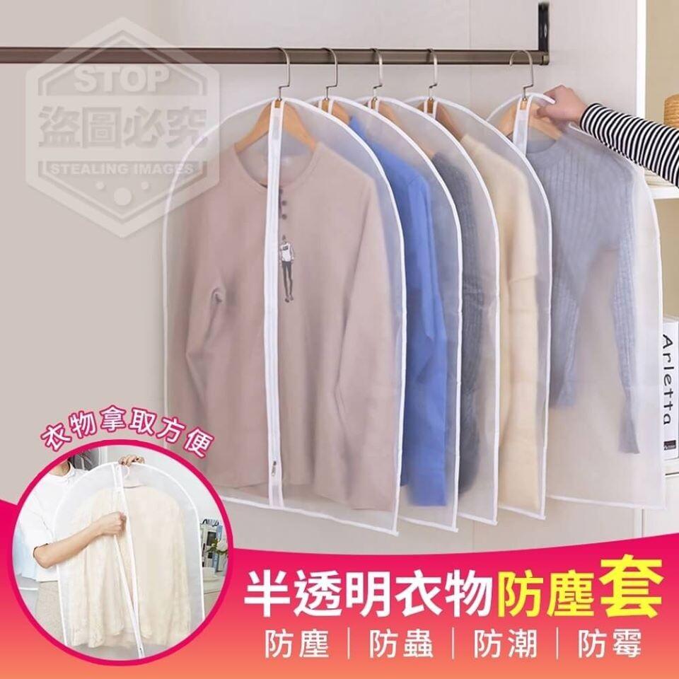 極鮮配可水洗半透明衣物防塵套