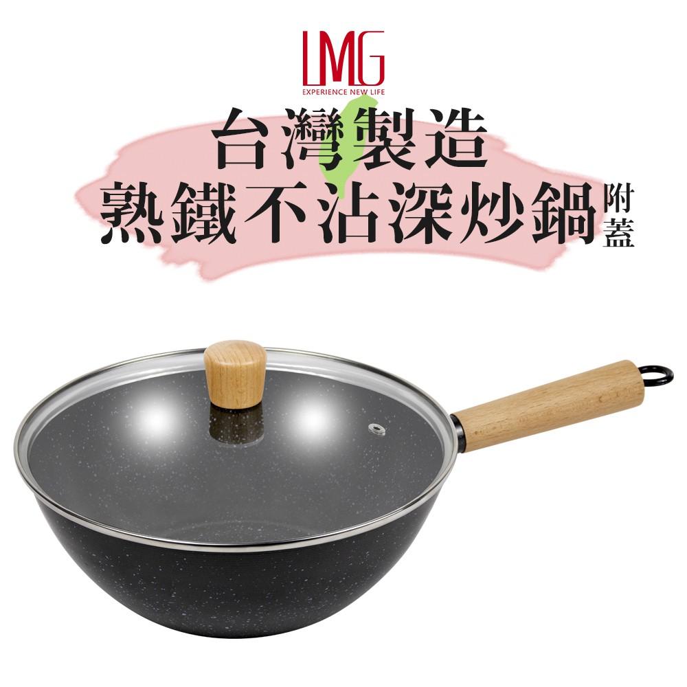 【LMG】熟鐵萬用深炒鍋贈蓋子-24CM 贈單把小奶鍋