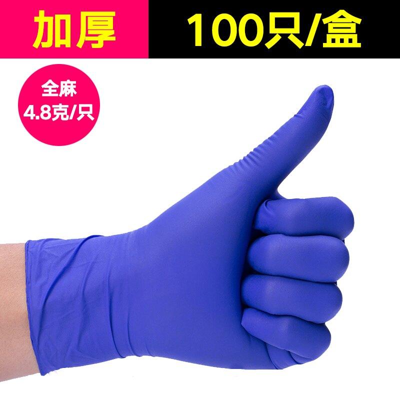 一次性手套乳膠丁腈橡膠pvc食品級洗碗防