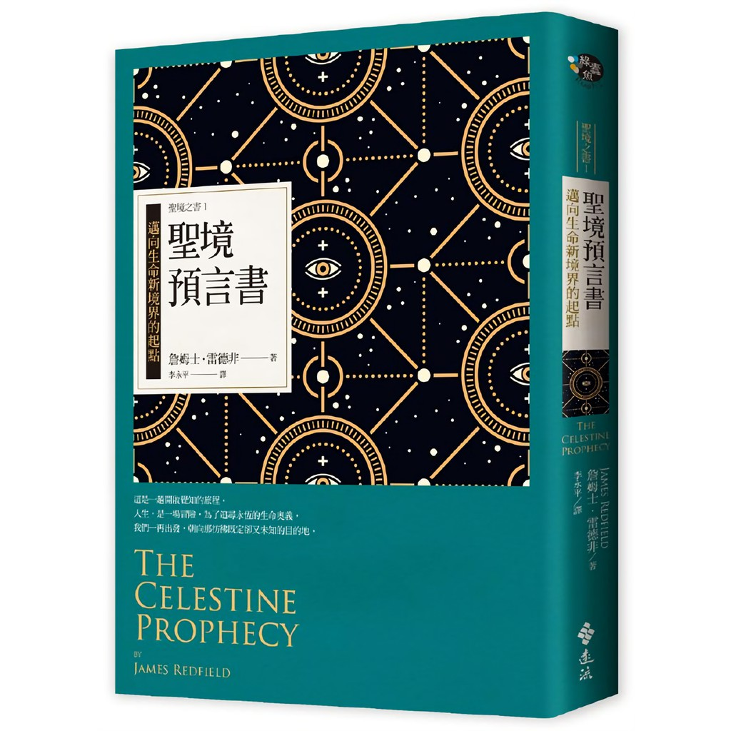 聖境預言書: 邁向生命新境界的起點 (全新增修版) / 詹姆士.雷德非 誠品eslite