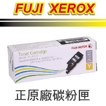 FujiXerox 富士全錄 CT202267 黃色高容量原廠碳粉匣 CP115w/CP116w/CP225w/CM115w/CM225fw