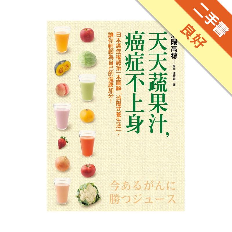 天天蔬果汁,癌症不上身︰日本癌症權威第一本圖解「濟陽式養生法」,讓你輕鬆為自己的健康加分![二手書_良好]7380