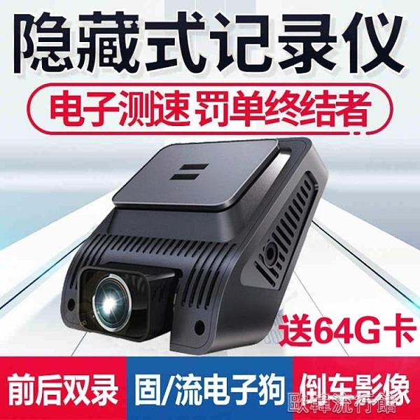 行車記錄器 雷達測速隱藏式行車記錄器電子狗雙鏡頭一體機高清夜視無線免安裝 歐韓流行館
