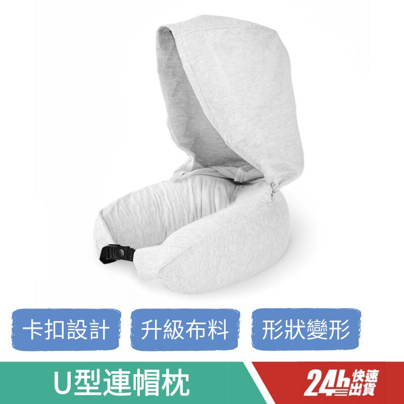 現貨連帽u型枕u型枕 連帽 頸枕 午睡枕 紓壓枕 飛機枕 靠枕 旅行枕 紓壓枕 無印 枕頭