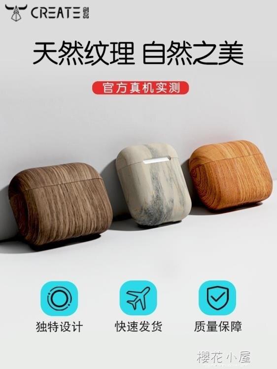 一創創品airpods保護套超薄pro無線蘋果3軟ins硅膠木紋2代耳機殼