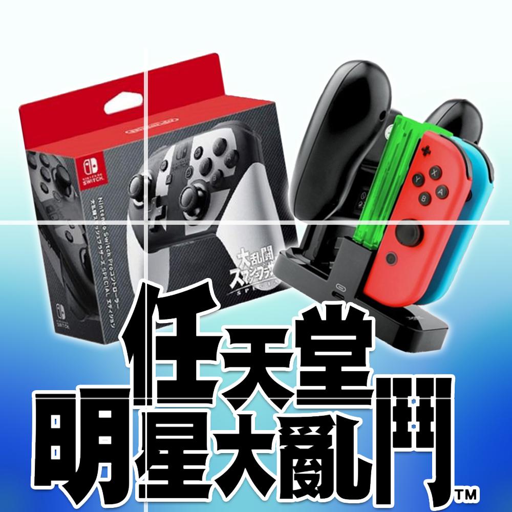 Switch Pro控制器 任天堂明星大亂鬥特別款-黑灰(公司貨)+充電座(副廠)