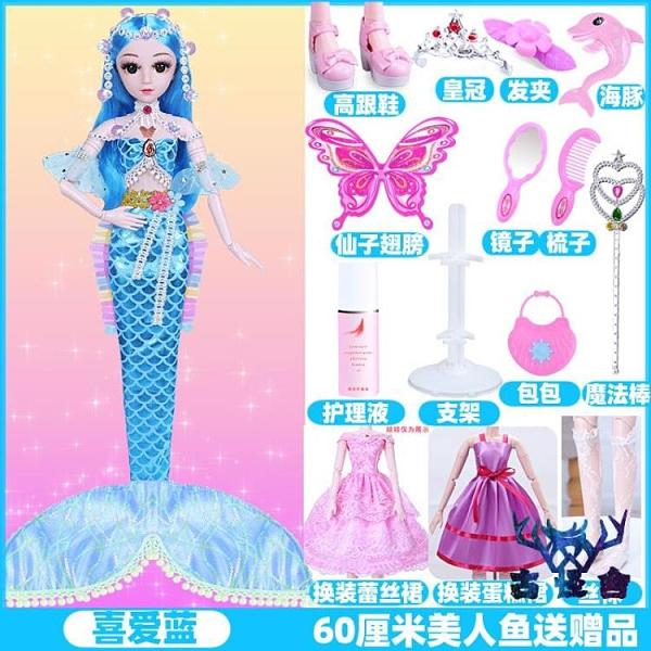 芭比換裝洋娃娃60厘米美人魚套裝女孩人魚公【古怪舍】
