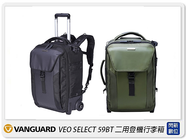 Vanguard VEO SELECT 59BT 拉桿背包 行李箱 相機包 攝影包 黑色/軍綠(59,公司貨)